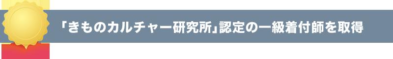 きものカルチャー研究所認定の一級着付師を取得